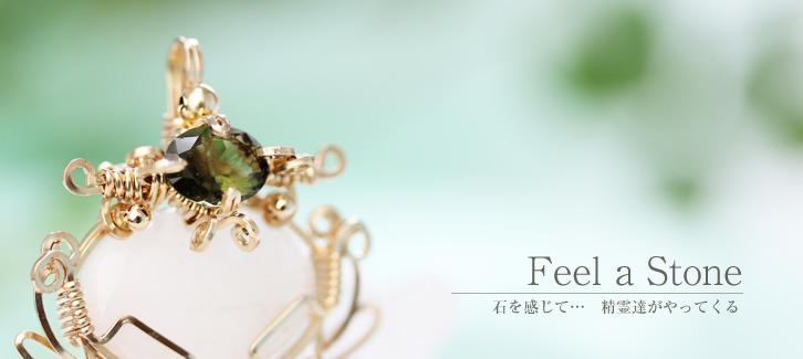 Feel a Stone